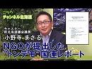 【ch北海道】こちらチャンネル北海道 Vol.22[桜H30/7/21]