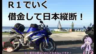 【空撮ツーリング】R1でいく借金して日本