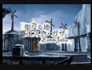 【FF9】感情移入の激しい私がこの世界を旅してみる☆パート60【実況】