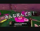 【ガルナ/オワタP】侵略!スプラトゥーン2【season.3-04】