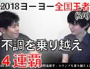 Yo-Yo TV 第2回 - 2018年ヨーヨー全国チャンピオン(3A) 栗田智也選手 スランプを乗り越え「4連覇」!!
