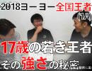 Yo-Yo TV 第4回 - 2018年ヨーヨー全国チャンピオン(1A) 新谷紫恩選手 17歳の王者、強さの秘密!!