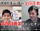 Yo-Yo TV 第5回 - 2018年ヨーヨー全国チャンピオン(4A) 岩倉玲選手 「会社員兼業」選手の闘い方!!!
