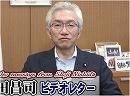 【西田昌司】被災者軽視も極まる野党の「