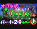 [ゆっくり実況] オワタ式でTerraria パート29[Expert]