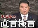 【直言極言】国体破壊と日本人の在り方[桜