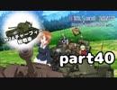 【実況】全戦車使います!ガールズ&パンツァー ドリームタンクマッチ part40