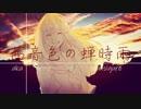 『茜音色の蝉時雨』を歌ってみた。【raku】