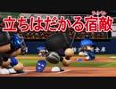 【ゆっくり実況】最弱投手でマイライフpart59【パワプロ2017】