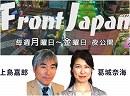 【Front Japan 桜】台湾・サイパンを旅し