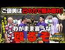 CR聖闘士星矢4 限界突破バトル 集いし6メディアの聖闘士~ご...