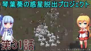 琴葉葵の惑星脱出プロジェクト 第31話【Ri