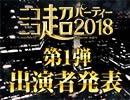 ニコニコ超パーティー2018 出演者発表トレイラー第一弾