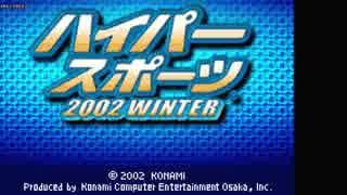 【TAS】ハイパースポーツ2002WINTER【GBA】