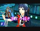【ミリシタ】 ガチ初心者P、最上静香ちゃんと触れ合います。【実況】#3