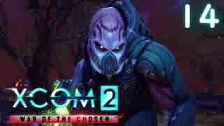 シリーズ未経験者にもおすすめ『XCOM2:WotC』プレイ講座第14回