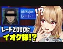 【ポケモン】高レート帯で最終9位の有名人とマッチング(笑)