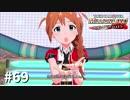 【ミリシタ実況】メインコミュ17話でこのみ姉さんの手を握る動画【#069】