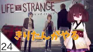 #24【Life is Strange】東北きりたんの人