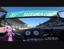 【ゆかり車載】BIKE!BIKE!BIKE!で鈴鹿サーキットを走ってきた【VTR250】