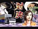 #08 爆走 デコトラ伝説~男一匹夢街道~実況プレイ
