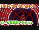 【Enter the Gungeon】ゴキゲンなローグライク2D弾幕アクションゲーを初見プレイ! part28