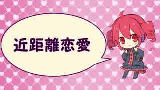 【重音テト】近距離恋愛【オリジナル曲】