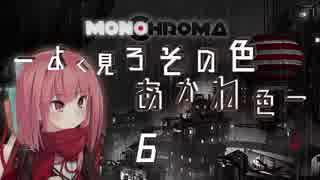 Monochroma -よく見ろその色あかね色- 6