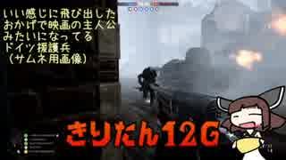 【BF1】きりたん12g GWイベント戦【東北き