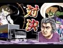#09 爆走 デコトラ伝説~男一匹夢街道~実況プレイ