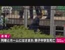 「人が挟まれた」ホームで中学生が列車と接触し、死亡 JR東静岡駅