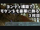 【MTGMO】ヨンティ構築でモダンをも豪華に飾る 3枚目