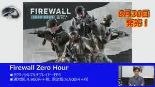 Firewall Zero Hour 実機プレイ映像.psvr