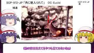 紅魔風SCP紹介 Part25