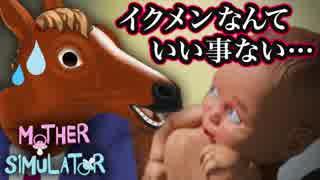 【Mother Simulator】VTuberだってイクメンになれる!?馬でも育児ができると証明しよう!