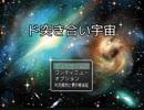 初期の『ド突き合い宇宙』 RPGツクールMV フリーゲームのプレイ動画