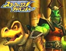 【実況】恐竜の世界を救え!スターフォックスADV ぱーと16