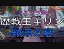 【MH:W】納涼の宴#1 歴戦王キリン(前編)【実況】