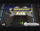【日刊Minecraft】真・最強の匠は誰か!?天国編!絶望的センス4人衆がMinecraftをカオス実況#30