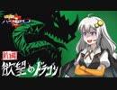 【Hearthstone】紲星あかりのハースライフ 第三回前編「欲望のドラゴン」【VOICER...