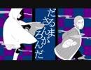 【手描き金カム】脱獄王VS山猫でだ/る/ま/さ/ん/が/こ/ろ/ん/だ【14巻】