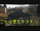 【WoT】芋砂が行くPart48[Bat.-Châtillon 25 t]ゆっくり実況