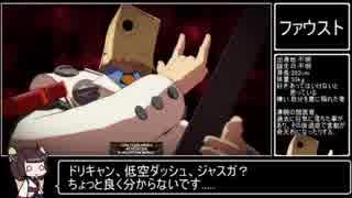 【GGXrdRev2】きりたんの闇医者道中記 1