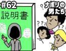 [会員専用]#62せつめい上手のしゅーうさん