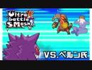 攻めルで攻めル Ultra battle SMash!  -VS.ベルン氏-