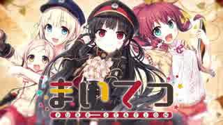 PS4『まいてつ -pure station-』 オープニ