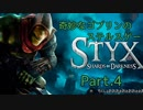 【Styx SoD】奇妙なゴブリンのステルスゲー【Part.4】