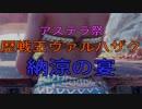 【MH:W】納涼の宴#3 歴戦王ヴァルハザク【実況】