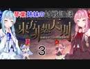 【VOICEROID実況】琴葉姉妹の対戦記録3【東方非想天則】