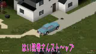【Project Zomboid】マキと茜と時々ゾンビ -サバイバル日記- #01